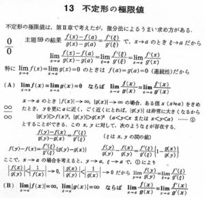 きみは「ロピタルの定理」を本当に知っているか