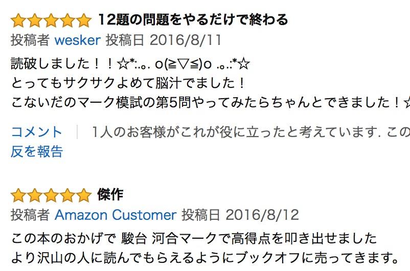 Amazonでレビューが付いた
