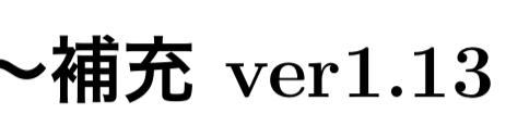 「確率分布と統計的な推測」補充〜確率密度関数のまとめver1.13
