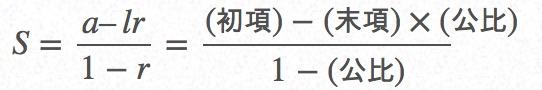 等比数列の和の公式を導く