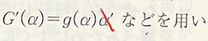 「入試攻略数学問題集2019年版」誤植情報