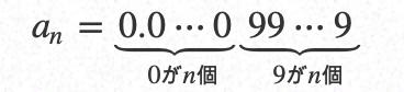 a_n = 0.0009999