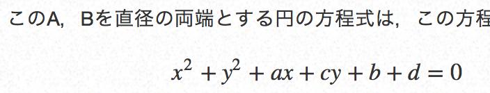 x2+y2+ax+cy+b+d=0